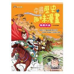 中國歷史趣味漫畫 隋唐英雄