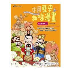 中國歷史趣味漫畫 三國鼎立