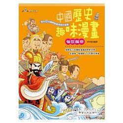 中國歷史趣味漫畫 匈奴稱帝