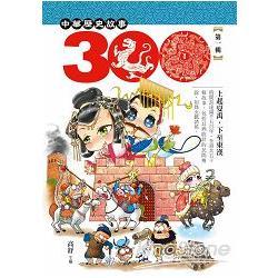中華歷史300故事