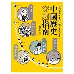 中國歷史穿越指南 /
