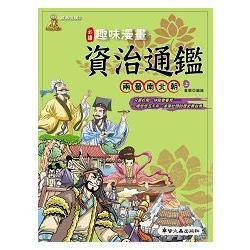 趣味漫畫資治通鑑:兩晉南北朝上