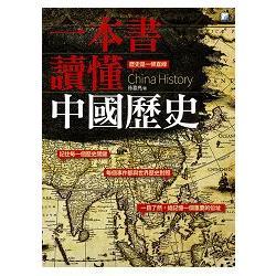 一本書讀懂中國歷史 = China history /
