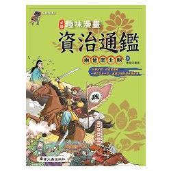 趣味漫畫資治通鑑:兩晉南北朝(下)