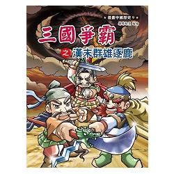 漫畫中國歷史 9 三國爭霸之漢末群雄逐鹿