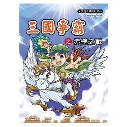 漫畫中國歷史10三國爭霸之赤壁之戰