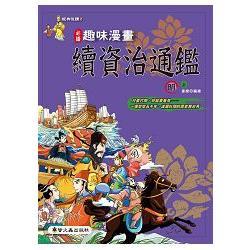 趣味漫畫續資治通鑑:明(上)
