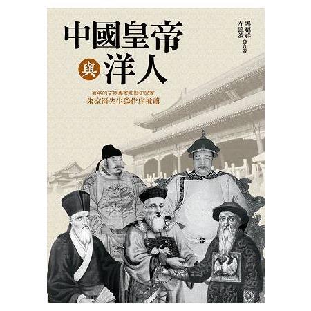 中國皇帝與洋人