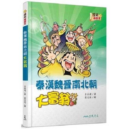 秦漢魏晉南北朝大富翁