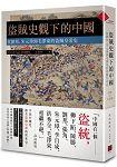 盜賊史觀下的中國:從劉邦、朱元璋到毛澤東的盜賊皇帝史