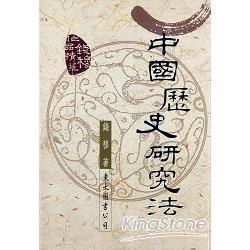 中國歷史研究法 /