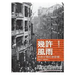 幾許風雨:香港早期社會影像1911-1950