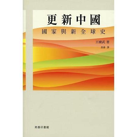更新中國:國家與全球史