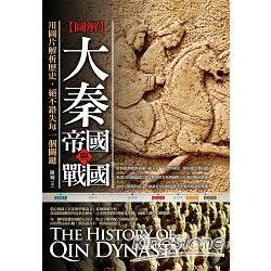 圖解大秦帝國與戰國