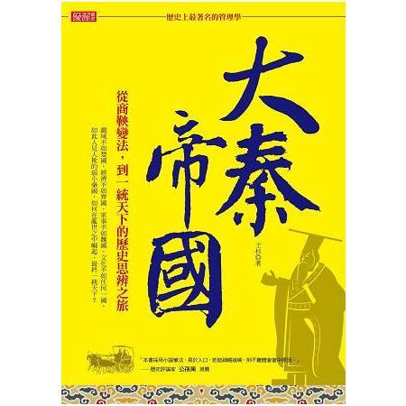 大秦帝國:從商鞅變法-到一統天下的歷史思辨之旅