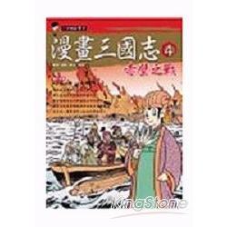 漫畫三國志4赤壁之戰