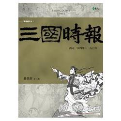三國時報(西元一八四年-二八O年)