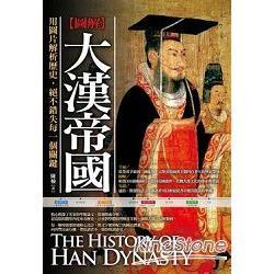 圖解大漢帝國