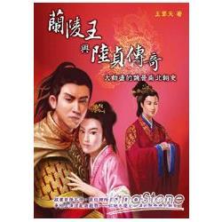 蘭陵王與陸貞傳奇:大動盪的魏晉南北朝史