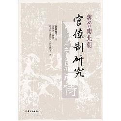 魏晉南北朝官僚制研究 /