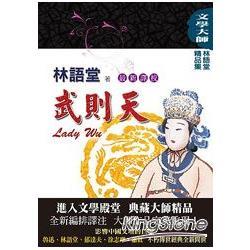 林語堂精品集8:武則天(最新譯校)