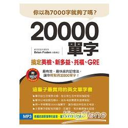20000單字搞定英檢、新多益、托福、GRE : 你以為7000字就夠了嗎? /