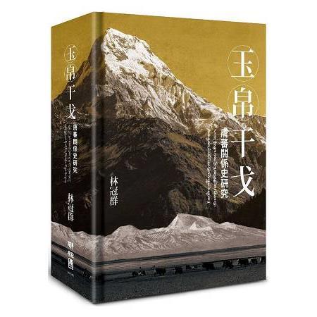 玉帛干戈:唐蕃關係史研究