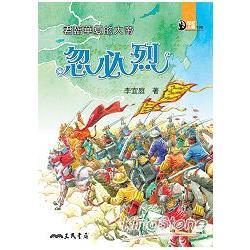 君臨華夏的大帝:忽必烈
