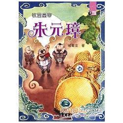 牧童皇帝:朱元璋(78)-世紀人物100系列
