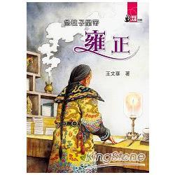 急性子皇帝:雍正-世紀人物100系列