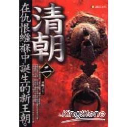 清朝-在仇恨繈褓中誕生的新王朝〈2〉