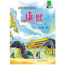 少年皇帝創新機:康熙(36)-世紀人物100系列