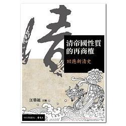 清帝國性質的再商榷 : 回應新清史 /