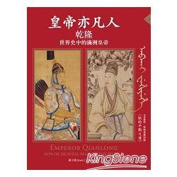 皇帝亦凡人 : 乾隆.世界史中的滿洲皇帝 /