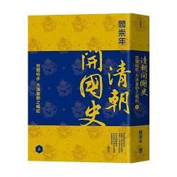 清朝開國史(上):努爾哈赤,大清皇朝之崛起