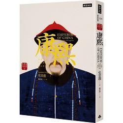 康熙 : 重構一位中國皇帝的內心世界 /