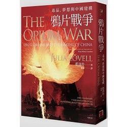 鴉片戰爭 : 毒品.夢想與中國建構 /