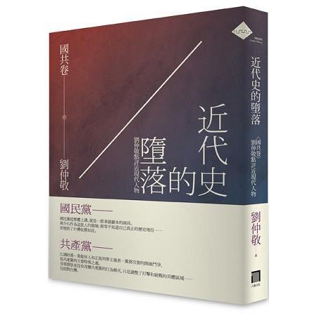 近代史的墮落:劉仲敬點評近現代人物,國共卷