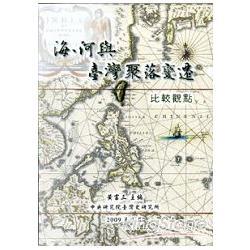 海、河與臺灣聚落變遷 :  比較觀點 /