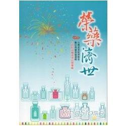 榮藥濟世:臺灣產業經濟檔案數位典藏專題選輯
