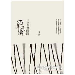 百年風雨 : 走過二十世紀的中國政治演變和文化滄桑 /