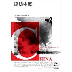 採訪中國 : <<紐約時報>>駐華首席記者阿班的中國歲月.