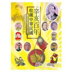 辛亥百年 :收藏中華民國 :讓歷史停格於方寸小物中