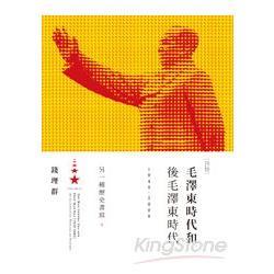 毛澤東時代和後毛澤東時代(1949-2009):另一種歷史書寫(下)