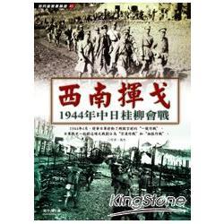 西南揮戈 : 1944年中日桂柳會戰 /