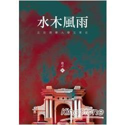 水木風雨:北京清華大學文革史