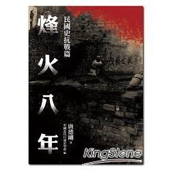 民國史抗戰篇:烽火八年
