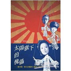 太陽旗下的傀儡:滿洲國、華北政權與川島芳子秘話