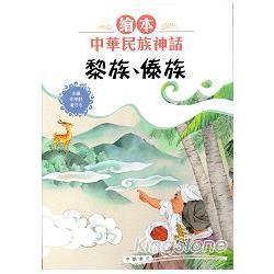繪本中華民族神話:黎族、傣族