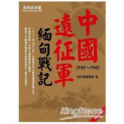 中國遠征軍:緬甸戰記1942-1945